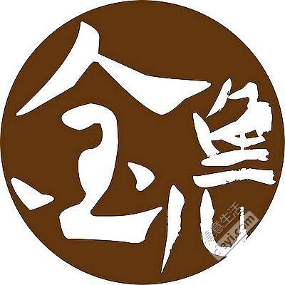 nEO_IMG_nEO_IMG_金鱼儿-logo.jpg