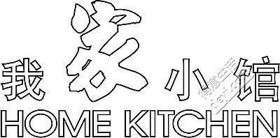 nEO_IMG_nEO_IMG_我家小馆logo.jpg