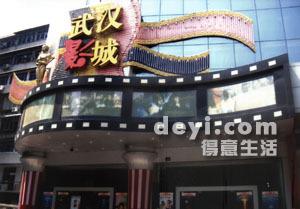 武汉影城·台北路杂技厅.jpg
