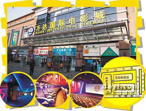 武汉万达国际电影城·步行街万达广场.jpg