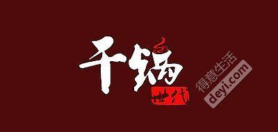 nEO_IMG_nEO_IMG_干锅世代logo.jpg