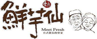 nEO_IMG_nEO_IMG_鲜芋仙 logo.jpg