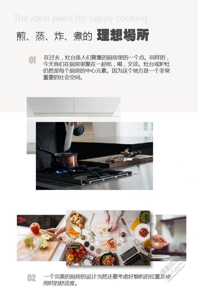 厨柜详情页设计-750-01_06.jpg