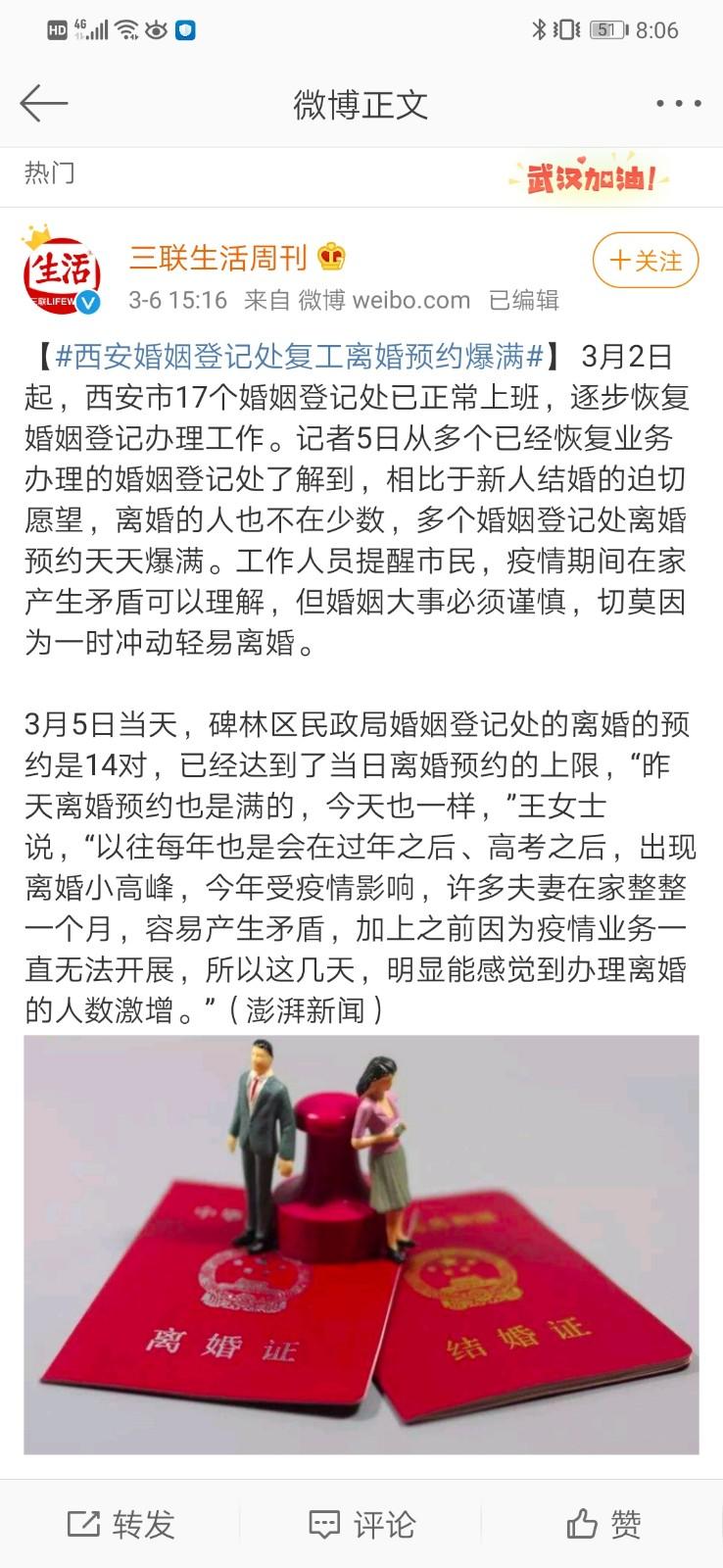 Screenshot_20200306_200634_com.sina.weibo.jpg
