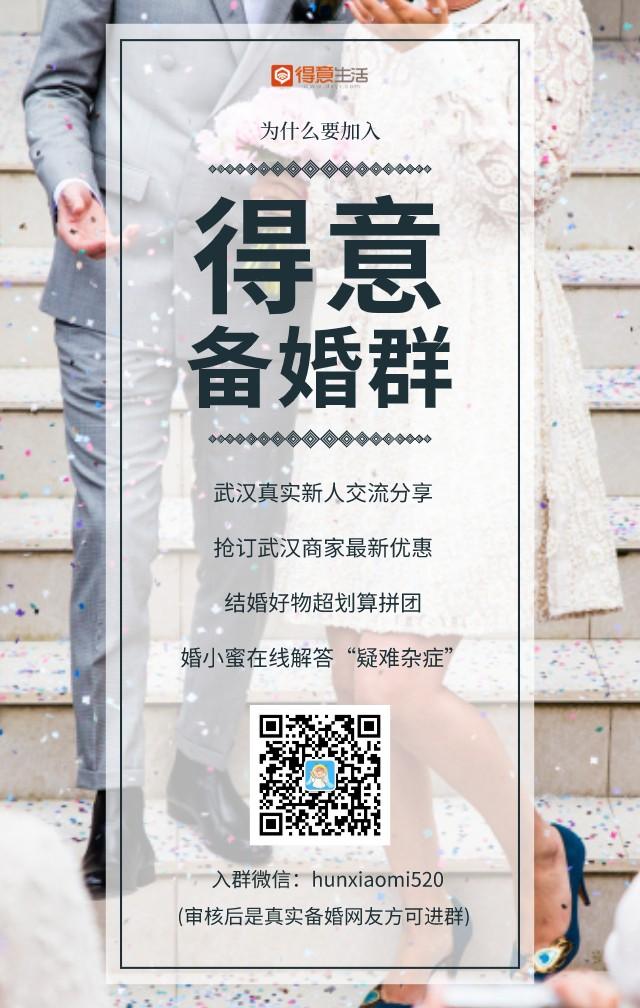 备婚群海报20200609.jpg