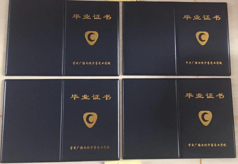 20年中专封面.jpg