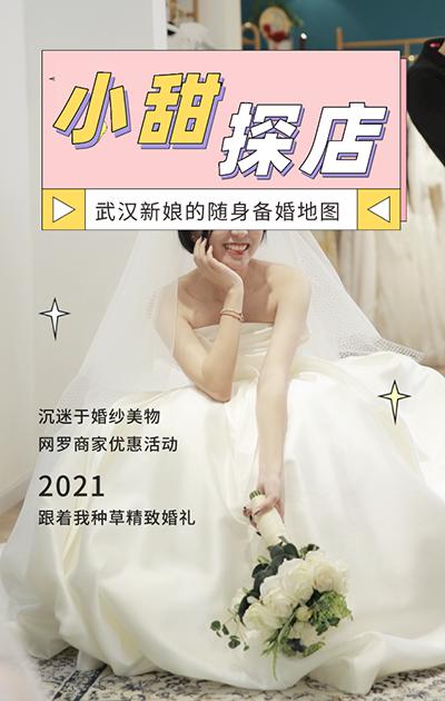 小甜探店栏目图(400).png
